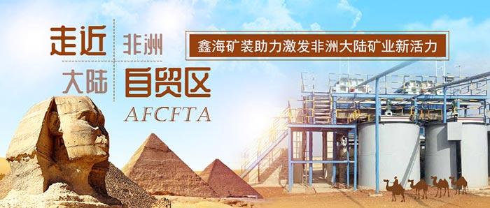 走近非洲大陆自贸区 鑫海矿装助力激发非洲大陆矿业新活力